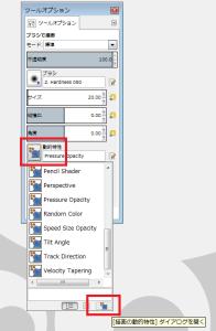 GIMP筆圧でサイズ変更03