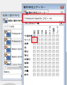 GIMP筆圧でサイズ変更04