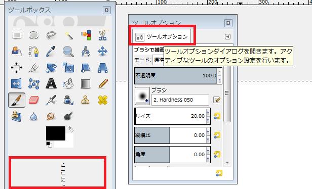 GIMPのダイアログのドッキングの操作方法