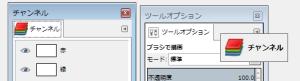 GIMP_ドッキング05