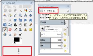 GIMP_ドッキング01