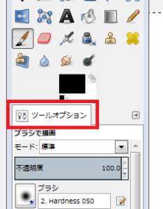 GIMP_ドッキング02