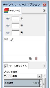 GIMP_ドッキング10