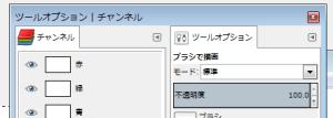 GIMP_ドッキング11