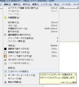 gimp_ペンタブレット01
