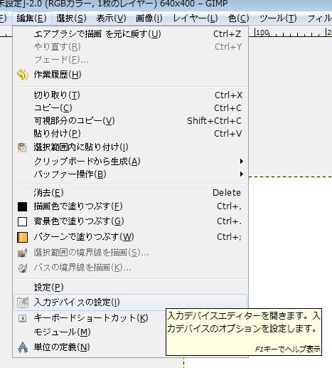 GIMPでペンタブレットを有効にする方法