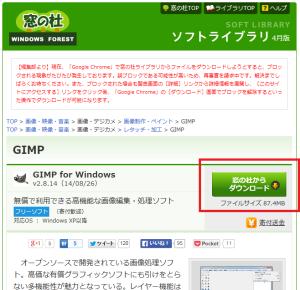 gimp_install01
