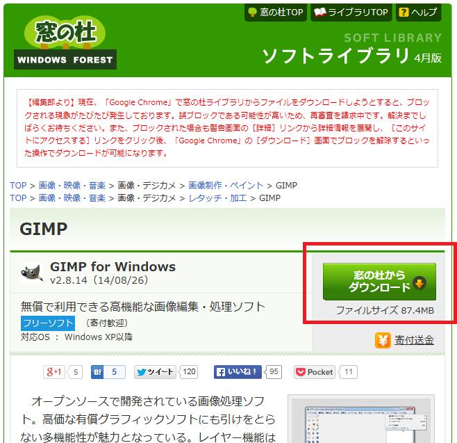 無料の画像処理ソフト「GIMP」をインストールする方法