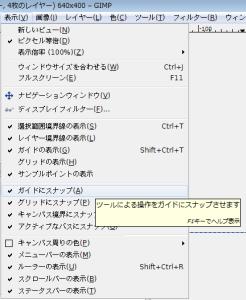 GIMPガイド06