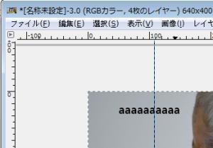 GIMPガイド03