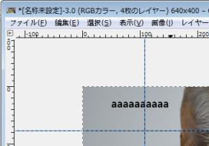 GIMPガイド04