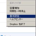 Dropboxのアップロード速度を上げる