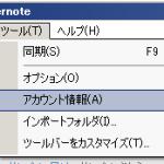 Evernoteが月間アップロード容量を超えてしまったら