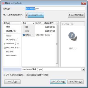 GIMPでエクスポート03