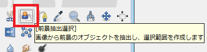 GIMPで前景抽出01