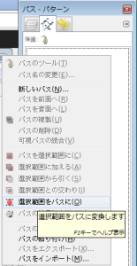 GIMPで文字03
