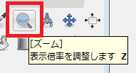 GIMPで画像の編集領域をズームイン・ズームアウトする方法