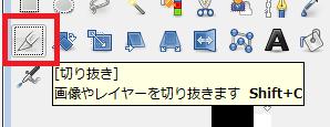 GIMPでトリミングする方法