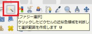 GIMPでファジー選択を使う01