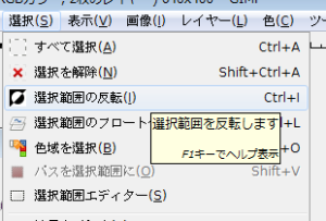 GIMPでファジー選択を使う03
