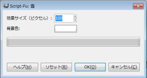 GIMPで装飾文字05