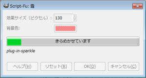 GIMPで装飾文字06