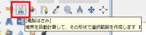GIMPで電脳はさみを使う01