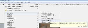 GIMPモザイク05