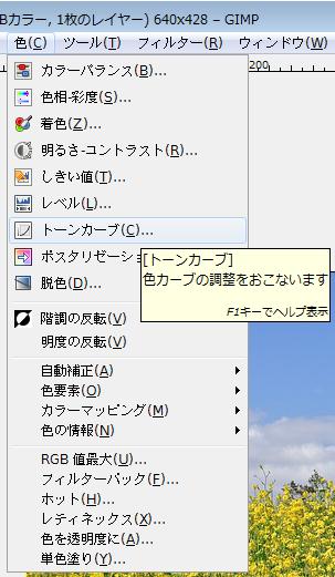 GIMPでトーンカーブで色調補正する方法