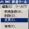 IMEの辞書登録した語句を削除や修正する