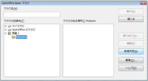 OpenOfficeCalcでオリジナル関数を作る02
