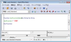 OpenOfficeCalcでオリジナル関数を作る06