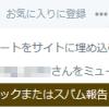 Twitteでユーザーをブロックする方法とブロックを解除する方法