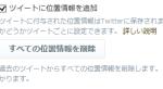 Twitteの位置情報を削除する方法