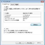 WindowsのコントロールパネルでwacomのIntuos pen small(CTL-480/S0)のペンのオプション設定変更