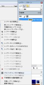 gimpでアルファチャンネル02