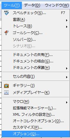 OpenOffice Calc のOpenOfficeBasicをVBA互換モードにする方法