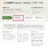 サーバーにアップする前に XAMPP