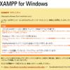 XAMPPのApacheのセキュリティを設定する