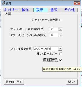 マウスレコーダー12