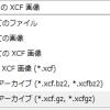 GIMPでXCFファイル以外で保存する方法