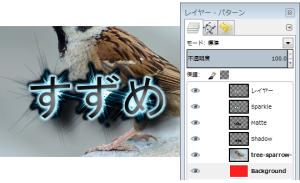 GIMPで装飾文字08_2