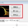 GIMPで炎エフェクトのパターン自体を変更する方法