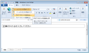 WindowsLiveWriter12