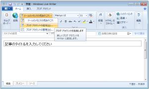 WindowsLiveWriter12
