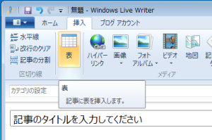 WindowsLiveWriter_hyou02