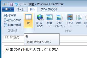 WindowsLiveWriter_hyou02