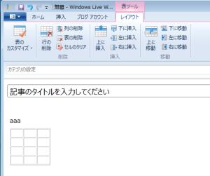 WindowsLiveWriter_hyou04