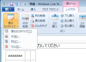 WindowsLiveWriter_hyou05
