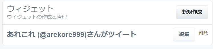 ツイッター_ウィジェット03